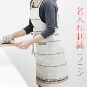 エプロン 名前刺繍 名入れ 送料無料 プレゼント ギフト 名入れ刺繍エプロン ドロシー karin-e
