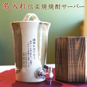 焼酎サーバー 名入れ 送料無料 プレゼント ギフト 信楽焼いろり名入れ焼酎サーバー|karin-e