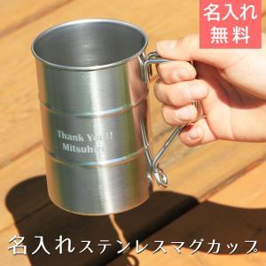 名入れ マグカップ ステンレス 送料無料 プレゼント ギフト ドラム缶マグ 名入れステンレスマグカップ|karin-e