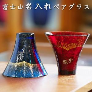 グラス お猪口 ペア 名入れ 送料無料 プレゼント ギフト 名入れ富士山グラスペア(金紺・金あかね)|karin-e