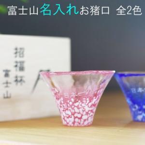 お猪口 名入れ 送料無料 プレゼント ギフト 招福杯 富士山 木箱入り|karin-e