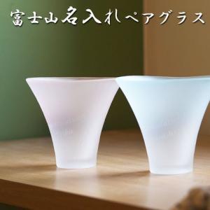グラス ペア 名入れ 送料無料 プレゼント ギフト 名入れ富士山グラス ペアタンブラー|karin-e