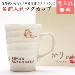 名入れ マグカップ 送料無料 プレゼント ギフト 幸せ ふくろう|karin-e