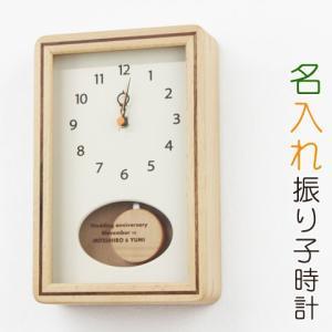 時計 名入れ 掛け時計 振り子時計 結婚記念日 結婚祝い 送料無料 プレゼント ギフト かわいい|karin-e