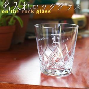 ロックグラス 名入れ 送料無料 プレゼント ギフト オンザロックグラス イニシャル|karin-e