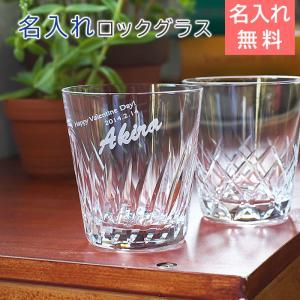 ロックグラス 名入れ 送料無料 プレゼント ギフト オンザロックグラス ディアゴナル|karin-e