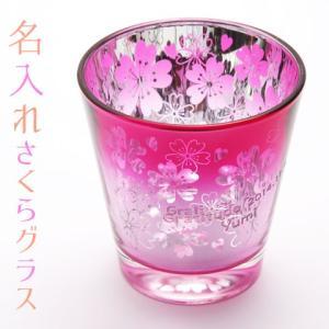 グラス 名入れ 送料無料 プレゼント ギフト 名入れさくらぐらす|karin-e