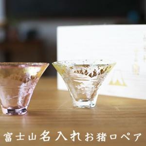 お猪口 ペア 名入れ 送料無料 プレゼント ギフト 名入れ冷酒杯揃え 富士山|karin-e