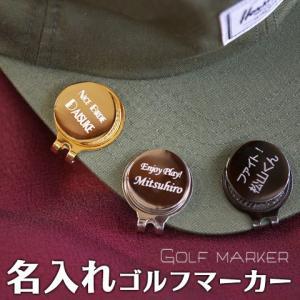 父の日 ゴルフマーカー 名入れ 送料無料 プレゼント ギフト 名入れカラーゴルフマーカー|karin-e