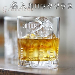 ロックグラス グラス 名入れ 送料無料 プレゼント ギフト 名入れロックグラス グレースライン|karin-e
