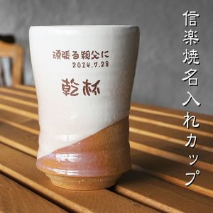 フリーカップ 名入れ 送料無料 プレゼント ギフト 萩焼 窯変彩シリーズ フリーカップ|karin-e