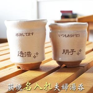 湯呑み ペア 名入れ 送料無料 プレゼント ギフト 萩焼 窯変彩シリーズ 夫婦湯呑|karin-e