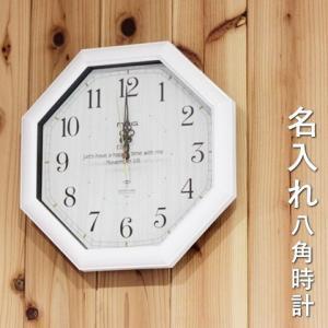 時計 名入れ 掛け時計 送料無料 プレゼント ギフト 名入れ電波時計 八角 退職祝い 誕生日|karin-e