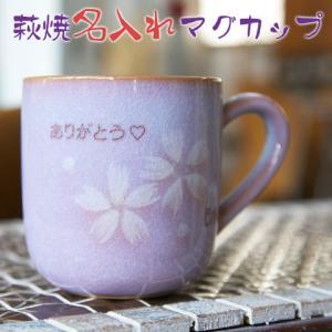 マグカップ 名入れ 送料無料 プレゼント ギフト 萩焼 名入れマグカップ 花だより 木箱入り karin-e
