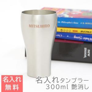 タンブラー カップ 銅タンブラー 名入れ 送料無料 プレゼント ギフト 錫メッキ HANA名入れタンブラー300ml 艶消し karin-e
