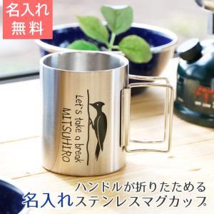マグカップ 名入れ 送料無料 プレゼント ギフト ハンドルが折りたためる名入れステンレスマグカップ|karin-e