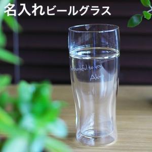名入れ ビアグラス 送料無料 ビールグラス 二重構造グラス HARIO 名入れツインビアグラス380 karin-e