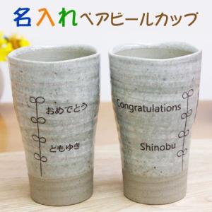ビアカップ 名入れ 送料無料 プレゼント ギフト 美濃焼 名入れペア一口ビアカップ|karin-e