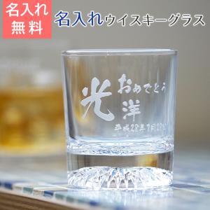 ウイスキーグラス ロックグラス 名入れ 送料無料 プレゼント ギフト 名入れウイスキーグラス 北斗|karin-e