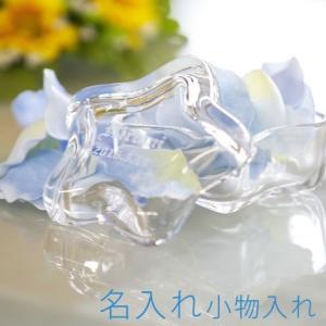 小物入れ 容器 ガラス 名入れ プレゼント ギフト 名入れ星型ガラス小物入れ karin-e