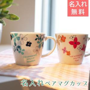 名入れ マグカップ ペア 送料無料 プレゼント ギフト 名入れペアマグ アラモード|karin-e