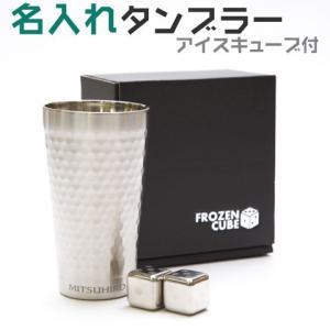 タンブラー 二重断熱 カップ 名入れ 送料無料 プレゼント ギフト 二重断熱 名入れタンブラー アイスキューブ付|karin-e
