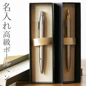 ボールペン 名入れ 送料無料 プレゼント ギフト 名入れボールペン パーカーIM karin-e