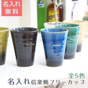 カップ タンブラー グラス 名入れ 送料無料 プレゼント ギフト 信楽焼 Jewel Cup ハーモニー|karin-e