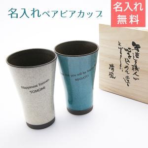 ビアカップ ペア 名入れ 送料無料 プレゼント ギフト 美濃焼 かいらぎ 泡立ち名入れビアカップペア 木箱入 karin-e