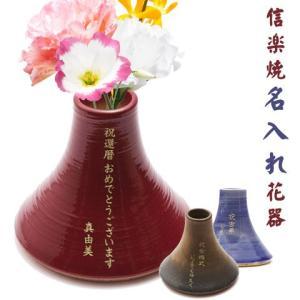 花器 花瓶 名入れ 送料無料 プレゼント ギフト 信楽焼 名入れ花器 富士山|karin-e