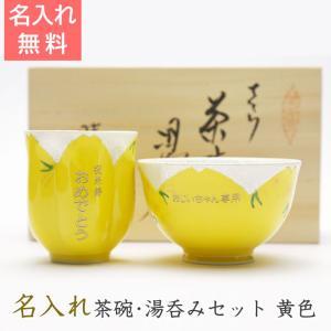 湯呑み 茶碗 名入れ 送料無料 プレゼント ギフト 名入れ茶碗・湯呑みセット黄色|karin-e
