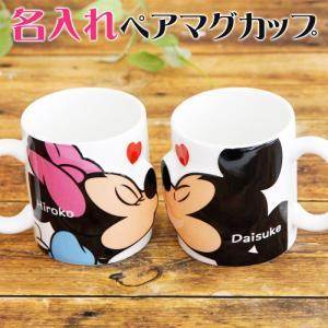 名入れ マグカップ ペアマグ 送料無料 プレゼント ギフト ミッキー&ミニー キス 名入れペアマグカップ karin-e