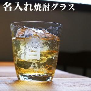 ロックグラス 名入れ 送料無料 プレゼント ギフト 名入れオンザロックグラス 高瀬川琥珀|karin-e