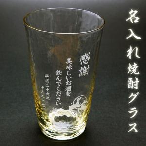 焼酎グラス 名入れ 送料無料 プレゼント ギフト 名入れタンブラー 高瀬川琥珀|karin-e