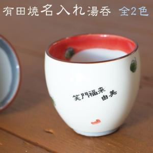 湯呑み 名入れ 送料無料 プレゼント ギフト 有田焼湯呑 恋つばき 木箱入り karin-e