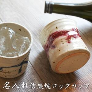 ロックカップ 焼酎カップ 名入れ 送料無料 プレゼント ギフト 信楽焼名入れロックカップ ライン|karin-e