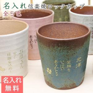 ロックカップ 焼酎カップ 名入れ 送料無料 プレゼント ギフト 信楽焼雫ロックカップ 焼酎カップ 木箱入り|karin-e