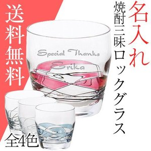 名入れ プレゼント ギフト 記念品 焼酎三昧 名入れロックグラス つむぎ 送料無料 名入れグラス|karin-e