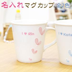 マグカップ 名入れ 送料無料 プレゼント ギフト OVALハートマグカップ karin-e