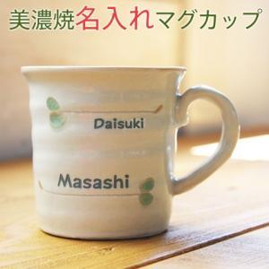 マグカップ 名入れ 送料無料 プレゼント ギフト 美濃焼 すずしろ ろくろ マグカップ karin-e