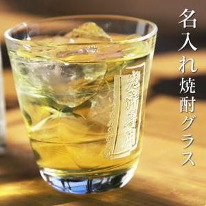 焼酎グラス 名入れ 送料無料 プレゼント ギフト 焼酎グラスみなも 名入れ|karin-e
