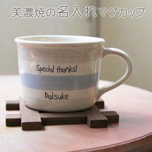 マグカップ 名入れ 送料無料 プレゼント ギフト 美濃焼たっぷりマグカップ karin-e
