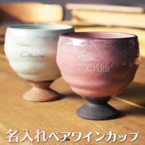 ワインカップ ペア 名入れ 送料無料 プレゼント ギフト 美濃焼 ペアワインカップ木箱入り|karin-e