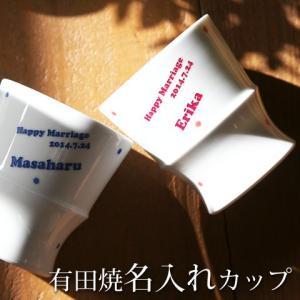 フリーカップ 名入れ 送料無料 プレゼント ギフト 有田焼 水玉フリーカップ |karin-e