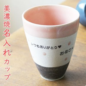 フリーカップ 名入れ 送料無料 プレゼント ギフト 美濃焼 水玉ピーチフリーカップ|karin-e