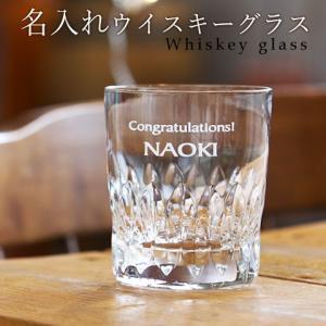 グラス ウイスキーグラス 名入れ 送料無料 プレゼント ギフト 名入れウイスキーグラス モダス|karin-e