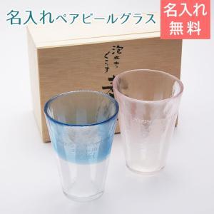 ビアグラス ペア 名入れ 送料無料 プレゼント ギフト 泡立ちぐらす 名入れ麦酒ギフトセット|karin-e