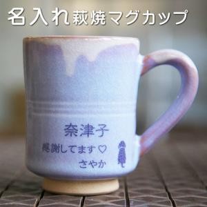 マグカップ 名入れ 送料無料 プレゼント ギフト 萩焼 名入れ珈琲カップ むらさき 木箱入り karin-e