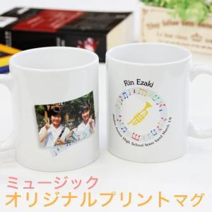 マグカップ オリジナル プリント 名入れ プレゼント ギフト 名入れマグカップ オリジナルプリント ミュージック|karin-e