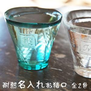 日本酒グラス お猪口 名入れ 送料無料 プレゼント ギフト 名入れ 耐熱日本酒グラス|karin-e